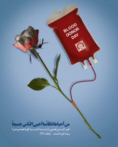 روز جهانی اهدای خون در ۱۴ ژوئن