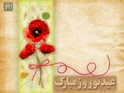 عید نوروز و اشعار مربوط به آن
