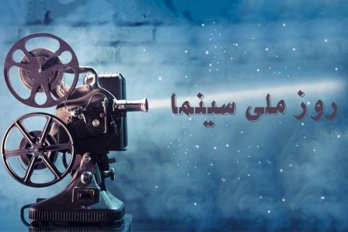 روز سینما در ۲۱ شهریورماه