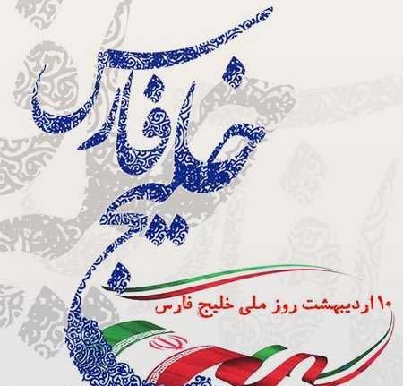 روز ملی خلیج فارس در ۱۰ اردیبهشت