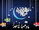 شهریار و شعر آذریش درباره ماه رمضان به همراه معنی شعر