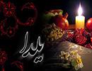 شب یلدا و شعری در این باره از مریم اسدی