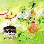 عید قربان ، یا عیدالاضحی و آیین های آن