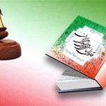 سالروز تصویب قانون اساسی جمهوری اسلامی ایران