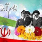 انقلاب اسلامی ایران و دستاوردهای آن + تصاویر
