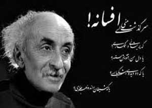شعرهای زیبایی از نیما یوشیج