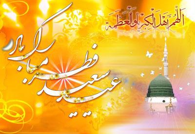 عید فطر | اشعار زیبا در این باره
