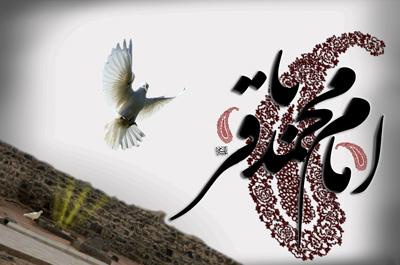اشعاری به مناسبت شهادت امام محمد باقر علیه السلام