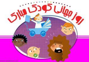 مناسبت ۸ اکتبر روز جهانی کودک