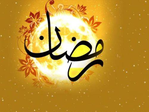 آداب و رسوم شهرهای مختلف ایران در ماه مبارک رمضان