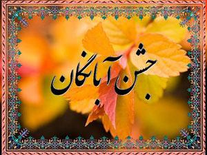 جشن آبان گان در ایران باستان