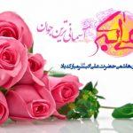 ۱۱ شعبان ولادت حضرت علی اکبر(ع) و روز جوان نامگذاری شده است