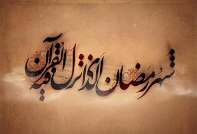 ماه رمضان ۱۳۹۵/ پنج جایزه برای فرد روزه دار چیست؟