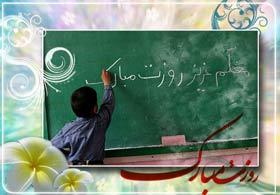 روز معلم در اردیبهشت ماه