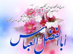 مناسبت ولادت حضرت ابوالفضل العباس (ع) و روز جانباز