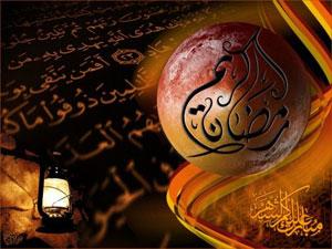 اشعار زیبا امام زمان (عج) و ماه رمضان
