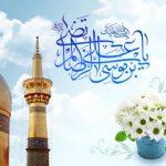 ولادت امام رضا امام هشتم شیعیان در یازدهم ذی القعده
