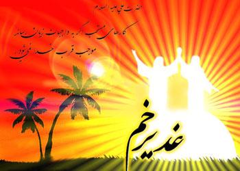 مولودی بسیار زیبا عید غدیرخم