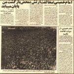 روزنامه های سال ۱۳۵۷ به روایت تصاویر