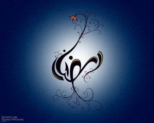 ماه رمضان در سراسر ایران