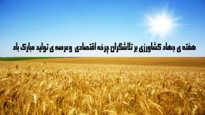 هفته جهاد کشاورزی