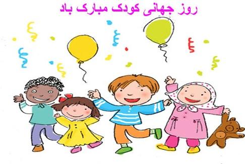 ۸ اکتبر روز جهانی کودک