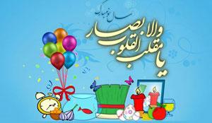 شعرهای عید نوروز(۲)