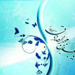 ولادت امام جعفر صادق علیه السلام در 17 ربیع الاول