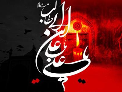 اشعار شهادت حضرت علی علیه السلام
