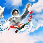 اشعار دهه فجر و 22 بهمن (2)