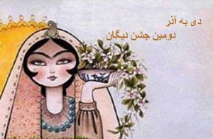 دی به آذر دومین جشن دیگان در 8 دیماه