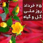 روز ملی گل و گیاه در ۲۵ خرداد ماه