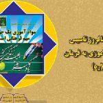 سالروز تشکیل نهضت سوادآموزی به دستور امام خمینی در 7 دی ماه