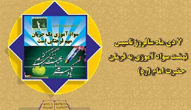 سالروز تشکیل نهضت سوادآموزی به دستور امام خمینی در ۷ دی ماه