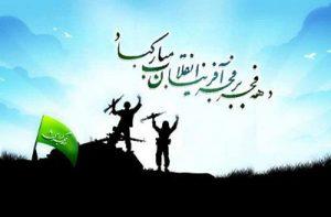 سرودهای دهه فجر و 22 بهمن