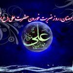 شب قدر و ضربت خوردن حضرت علی (ع) در 19 رمضان