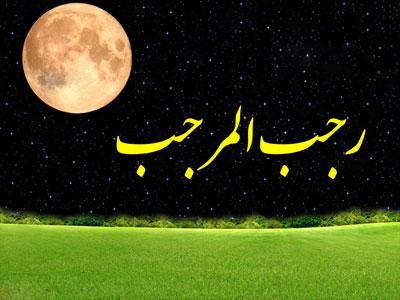 اشعار زیبای در وصف ماه رجب