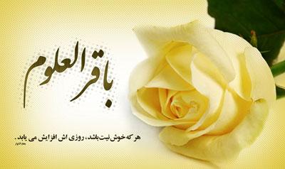 اشعار ولادت امام محمد باقر (ع)