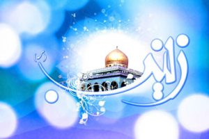 اشعار میلاد حضرت زینب کبری (س)