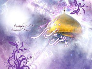 اشعار میلاد حضرت زینب کبری