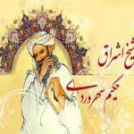 روز بزرگداشت شیخ شهاب الدین سهروردی