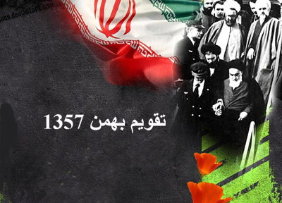 تقویم بهمن ۱۳۵۷