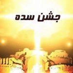 جشن سده در ۱۰ بهمن ماه