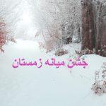 جشن میانه زمستان در ۱۵ بهمن ماه