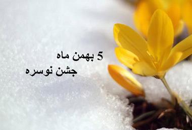 جشن نوسره در ۵ بهمن ماه