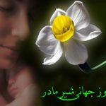 روز جهانی شیر مادر در 10 مرداد ماه برابر با اول آگوست