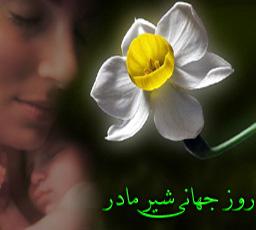 روز جهانی شیر مادر در ۱۰ مرداد ماه برابر با اول آگوست