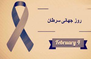 روز جهانی سرطان در چهارم فوریه