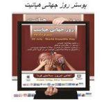 روز جهانی هپاتیت در ۲۸ جولای