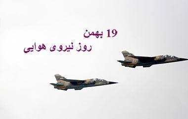 روز نیروی هوایی در ۱۹ بهمن ماه